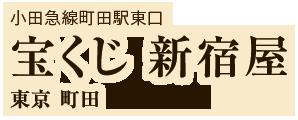小田急線町田駅東口 宝くじ 新宿屋 東京町田